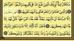 Surah Muhammad(47) by Nasser Al Qatami Majestic Recitation(Muhammed Suresi)